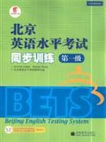 Beijing English language proficiency test synchronous training: JING LIN JING