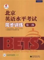 Beijing English language proficiency test synchronous training: WANG XIAO MING