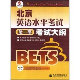 Beijing English Proficiency Test Syllabus: Level 2: BEI JING YING