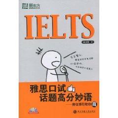 IELTS IELTS Speaking Topics New Oriental score: LU WEN JIA