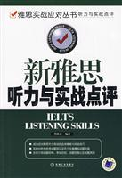 IELTS Listening and combat new comment (with MP3 CD 1)(Chinese Edition): CENG DAN JUN