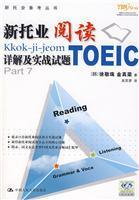 New Books New TOEIC TOEIC Note Read: HAN)XU JING ZHU