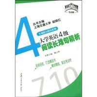 English forty-six examination Bridge series of books of special counseling ability to raise Series ...