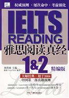 IELTS IELTS Reading Scriptures 1-2 (for fine version)(Chinese Edition): LIU HONG BO QU BING