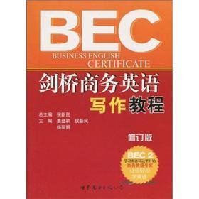 BEC Cambridge Business English Course (Revised Edition)(Chinese Edition): JIANG DENG ZHEN YANG LI ...
