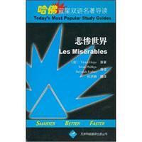 Harvard Lansing famous bilingual Introduction: Les Miserables(Chinese Edition): FA)YU GUO DU HONG ...