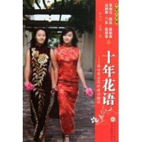 florid decade: the United States and the success of Books in the twin flower (Chinese and English)(...