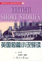 university teaching English Elective Series: Introduction to the British short story(Chinese ...