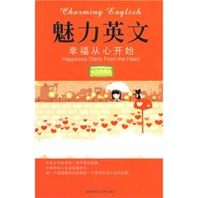 happiness from the heart: (Charm English 6)(Chinese Edition): YU YANG