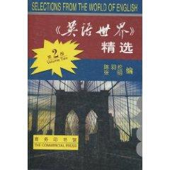 English World Collection (Volume 2)(Chinese Edition): CHEN YU LUN ZHANG MING