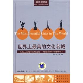 Ivy English Book Series: The world s most beautiful and cultural city(Chinese Edition): TU QIAN WU ...