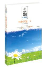 light through each day (Bilingual)(Chinese Edition): AI KE YI