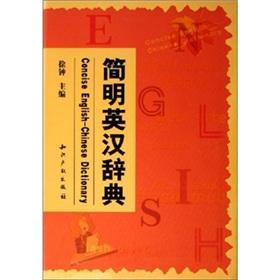 Concise English Dictionary(Chinese Edition): XU ZHONG