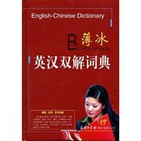 ice Learner Dictionary(Chinese Edition): BAO BING DENG