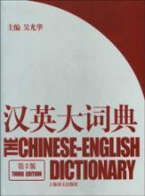 English Dictionary ( 3rd Edition)(Chinese Edition): WU GUANG HUA