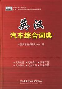English Comprehensive Dictionary car(Chinese Edition): ZHONG GUO QI CHE JI SHU YAN JIU ZHONG XIN