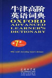 Oxford Advanced English Dictionary (7th Edition)(Chinese Edition): WEI MAI LE