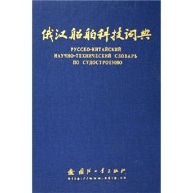 Science and Technology Dictionary of Russian and Chinese ships(Chinese Edition): XU BAI CHUN