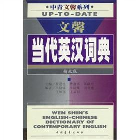 Benefactor Contemporary English-Chinese dictionary(Chinese Edition): CAI JIN SONG