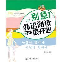 Do not worry! Korean reading can be fun (Vol.2)(Chinese Edition): ZHANG BAO YUN
