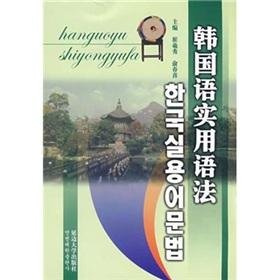 Korean Practical Grammar(Chinese Edition): CUI XI XIU