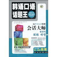 Korean speaking topics Wang (Vol.2) (with Disc 1)(Chinese Edition): GENG XIAO HUI