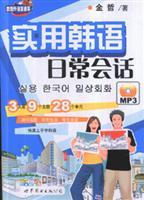 World Figure foreign language train: Practical Korean daily conversation (with CD)(Chinese Edition)...