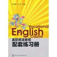 Vocational English Course (with Workbook + CD)(Chinese Edition): LI WAN JING WANG JIAN