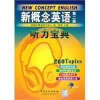 New Concept English Listening Collection (Volume 2)(Chinese Edition): XIN GAI NIAN YING YU XUE XI ...