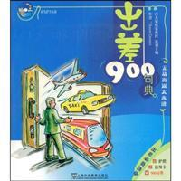 business 900 Code(Chinese Edition): GE LUN KUN