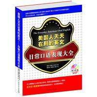 Americans every day used in English: daily oral performance Daquan(Chinese Edition): HAN)PU XIU ...