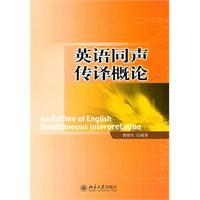 English simultaneous introduction(Chinese Edition): CENG CHUAN SHENG