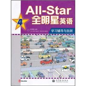 All-Star English guidance and self 4(Chinese Edition): QUAN MING XING YING YU)JIAO CAI GAI ZU