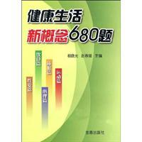 680 issues a new concept of healthy living(Chinese Edition): YANG XIAO GUANG ZHAO CHUN YUAN