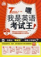 Hey! I m king of the English exam! (Comes with DVD disc 1)(Chinese Edition): HE CHENG