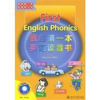 my first English book: My first one written in English pronunciation (with MP3 Disc 1)(Chinese ...