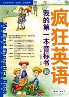Crazy English: My first audio tenders (with MP3 Disc 1)(Chinese Edition): LI JIAN PING LI YUAN