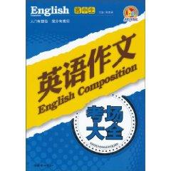 high school English essay exam Daquan(Chinese Edition): CHEN CHUN YONG