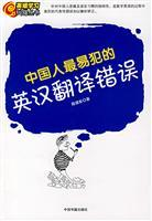 English correction Series: Chinese people are most easily made in English and Chinese translation ...