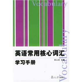 common core of English vocabulary learning manual(Chinese Edition): BAI REN LI