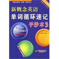 New Concept English word shorthand manuscripts cycle 3 (with CD)(Chinese Edition): SONG DE WEI