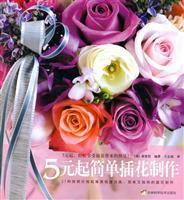 5 yuan a simple flower production(Chinese Edition): HAN)HUANG XIAN ZHE WANG ZHI GUO YI