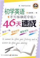 backgammon beginning to learn English in English calligraphy copybook handwritten pen: 46 days ...