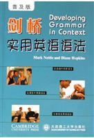 Cambridge Practical English Grammar (Universal Edition)(Chinese Edition): YING)NA TUO (YING)HUO PU ...