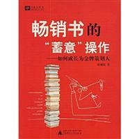 best-selling book of the deliberate actions: how to grow the gold organizer(Chinese Edition): LIU ...