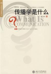What is the communication (2nd series)(Chinese Edition): CHEN LI DAN