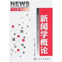 Introduction to Journalism(Chinese Edition): LIN LING DENG