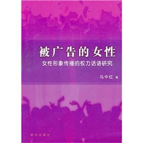 women are advertising: the power of female discourse of Image Communication(Chinese Edition): MA ...