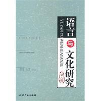 Language and Cultural Studies (Volume 6 )(Chinese Edition): WU SHANG YI