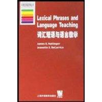 Lexical Phrases and Language Teaching(Chinese Edition): YING GUO)NA TING